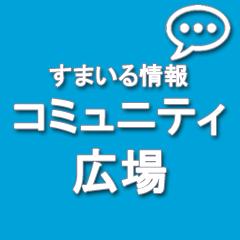 まいる情報高島平 コミュニティ広場