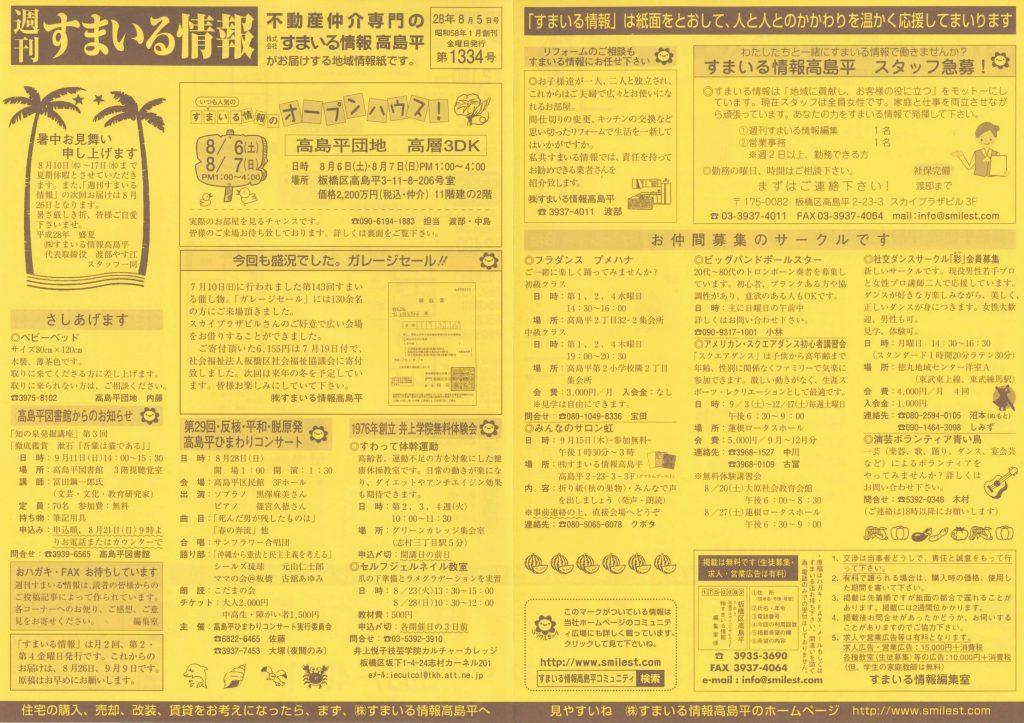 週刊すまいる情報(2016年8月5日号)3
