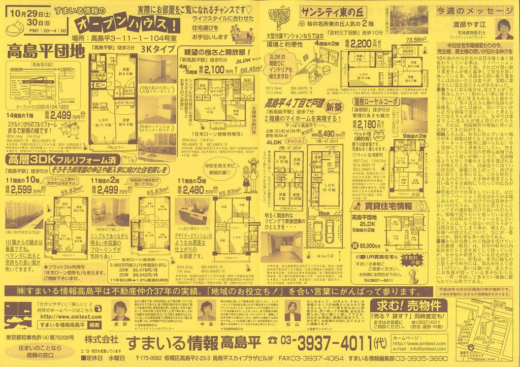 週刊すまいる情報 No.1339 10/28号
