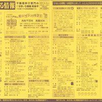 週刊すまいる情報 No.1338 10/14号