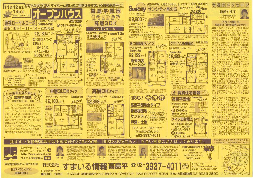 週刊すまいる情報 No.1340 11/11号