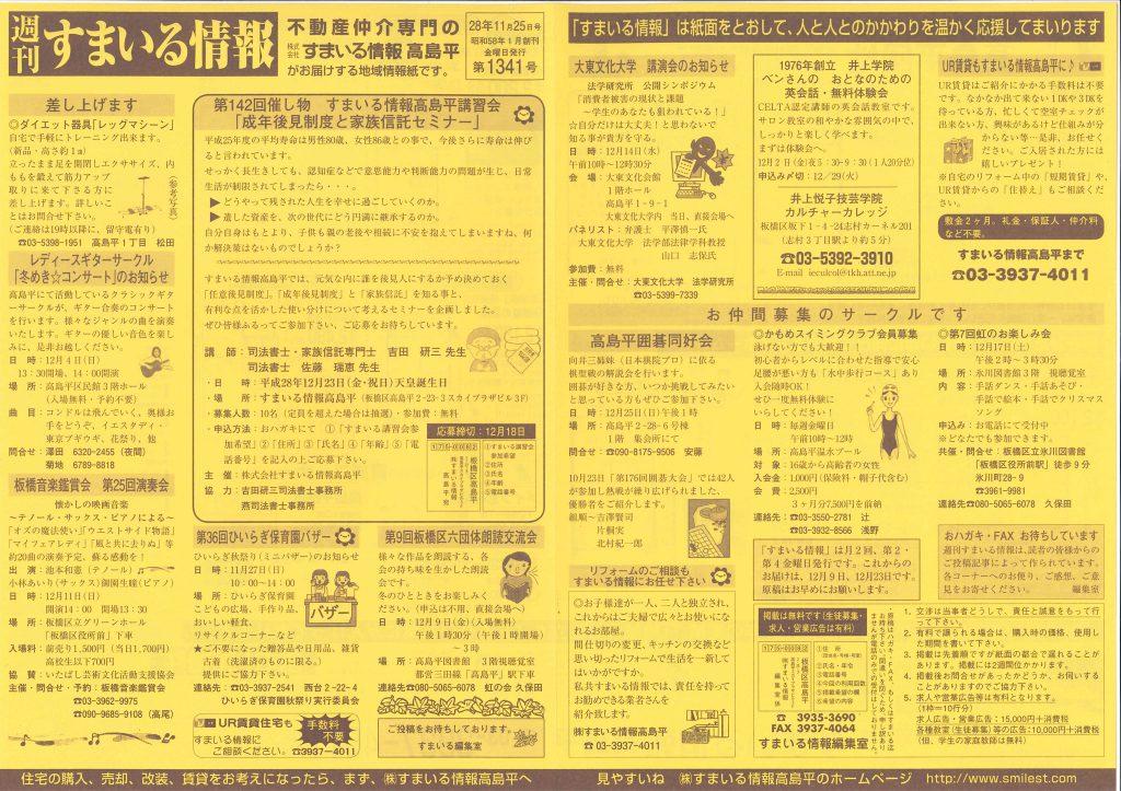 週刊すまいる情報 No.1341 11/25号