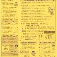 週刊すまいる情報 No.1342 12/9号