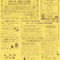 週刊すまいる情報 No.1343 12/23号