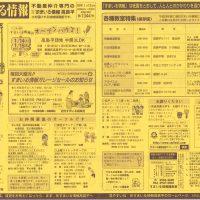 週刊すまいる情報 No.1344 1/13号