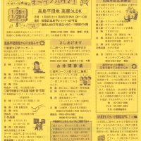 週刊すまいる情報 No.1345 1/27号