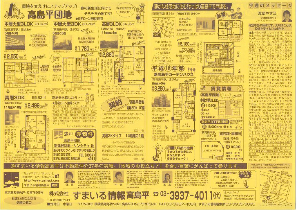 週刊すまいる情報 No.1346 2/10号