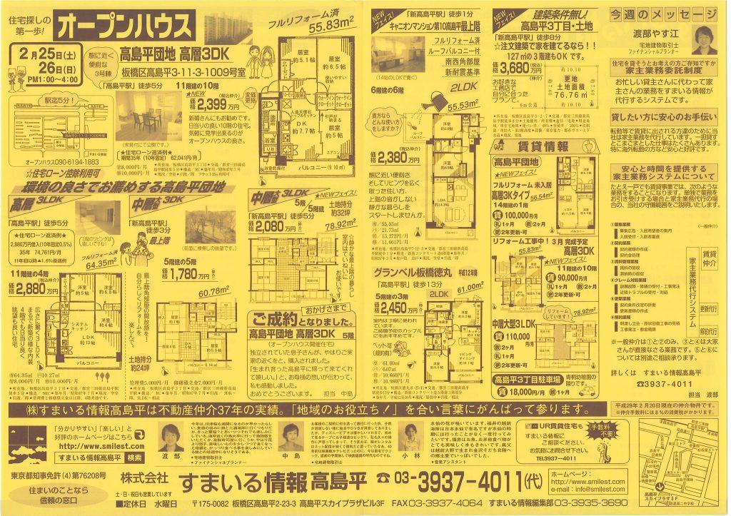 週刊すまいる情報 No.1347 2/24号