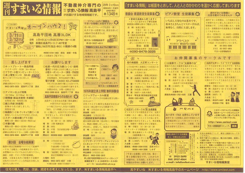 週刊すまいる情報 No.1348 3/10号