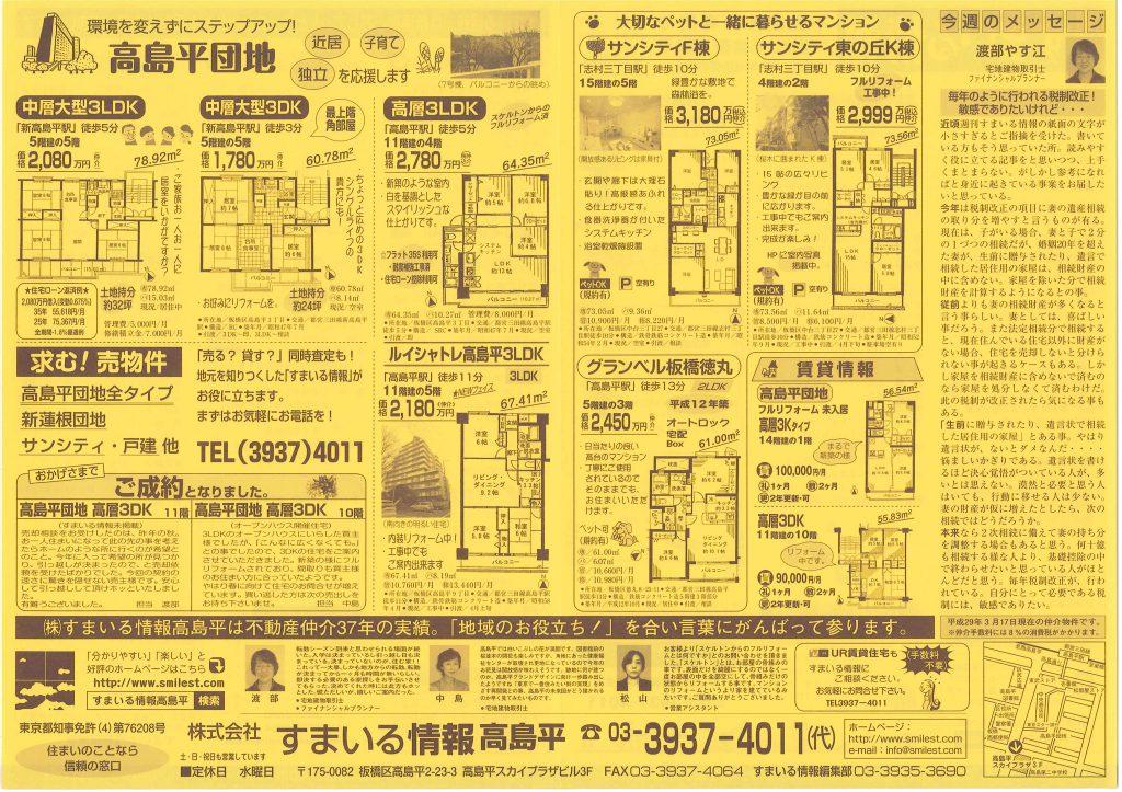 週刊すまいる情報 No.1349 3/24号