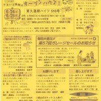 週刊すまいる情報(2017年6月22日1355号)