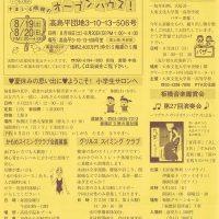 週刊すまいる情報(2017年8月18-25日1358号)