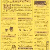 週刊すまいる情報(2017年9月8日1359号)