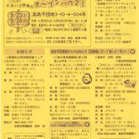 週刊すまいる情報(2017年9月22日1360号)