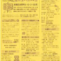 週刊すまいる情報(2017年11月10日1363号)