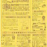 週刊すまいる情報(2018年1月25日1368号)