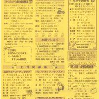 週刊すまいる情報(2018年2月9日1369号)