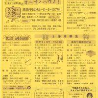 週刊すまいる情報(2018年2月23日1370号)