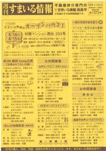 週刊すまいる情報(2018年4月12日1373号)