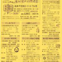 週刊すまいる情報(2018年4月27日1374号)