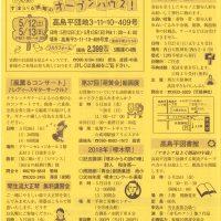 週刊すまいる情報(2018年5月11日1375号)