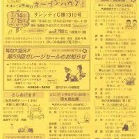 週刊すまいる情報(2018年7月13日1379号)