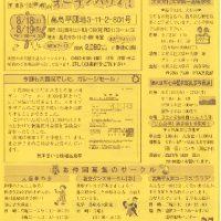 週刊すまいる情報(2018年8月17日1381号)