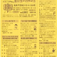 週刊すまいる情報(2018年9月28日1384号)