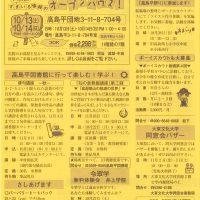 週刊すまいる情報(2018年10月12日1385号)