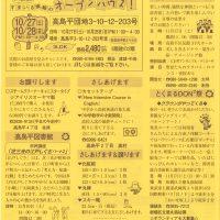 週刊すまいる情報(2018年10月26日1386号)