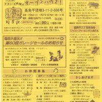 週刊すまいる情報(2019年1月25日1392号)