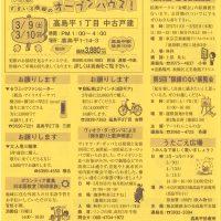 週刊すまいる情報(2019年3月8日1395号)