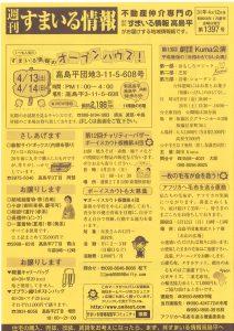 週刊すまいる情報(2019年4月12日1397号)