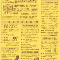 週刊すまいる情報(2019年4月26日1398号)