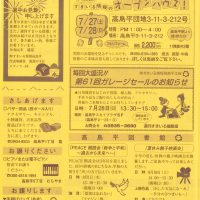 週刊すまいる情報(2019年7月26日1404号)