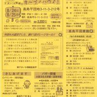 週刊すまいる情報(2019年8月23日1405号)