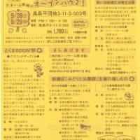 週刊すまいる情報(2019年9月27日1407号)