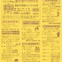 週刊すまいる情報(2019年10月11日1408号)