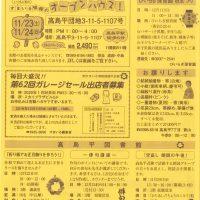 週刊すまいる情報(2019年11月22日1411号)
