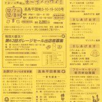 週刊すまいる情報(2019年12月6日1412号)
