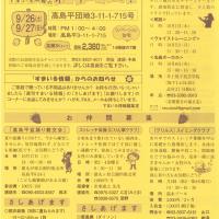 週刊すまいる情報(2020年9月25日1430号)