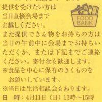 高島平 フードバンク」開催のお知らせ
